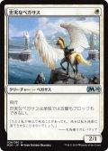 忠実なペガサス/Loyal Pegasus (M20)