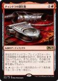チャンドラの調圧器/Chandra's Regulator (M20)