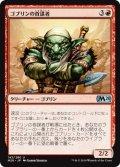 ゴブリンの首謀者/Goblin Ringleader (M20)