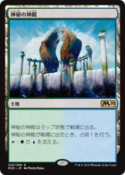 画像1: 神秘の神殿/Temple of Mystery (M20)
