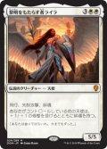 黎明をもたらす者ライラ/Lyra Dawnbringer (Prerelease Card)