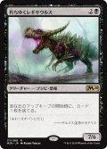 朽ちゆくレギサウルス/Rotting Regisaur (M20)