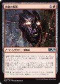 供犠の仮面/Mask of Immolation (M20)