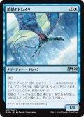 紺碧のドレイク/Cerulean Drake (M20)