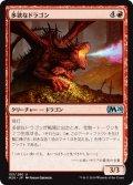 多欲なドラゴン/Rapacious Dragon (M20)