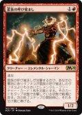 雷族の呼び覚まし/Thunderkin Awakener (M20)