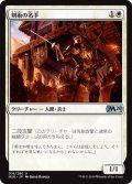 剣術の名手/Fencing Ace (M20)