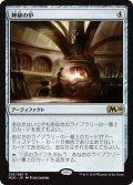 神秘の炉/Mystic Forge (M20)