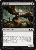 貪る禿鷹/Gorging Vulture (M20)
