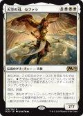 天空の刃、セファラ/Sephara, Sky's Blade (M20)