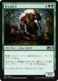 吠える巨人/Howling Giant (M20)