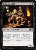 復讐に燃えた戦長/Vengeful Warchief (M20)