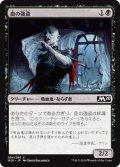 血の強盗/Blood Burglar (M20)