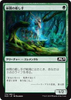 画像1: 林間の癒し手/Healer of the Glade (M20)
