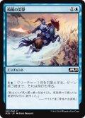 西風の突撃/Zephyr Charge (M20)