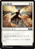 天使の贈り物/Angelic Gift (M20)