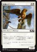 庇護のグリフィン/Griffin Protector (M20)