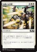 鼓舞する突撃/Inspired Charge (M20)