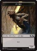 デーモン トークン/Demon Token (M20)