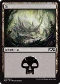 沼/Swamp 【Ver.2】 (M20)