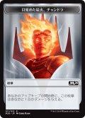 紋章【目覚めた猛火、チャンドラ】/Chandra, Awakened Inferno Emblem (M20)