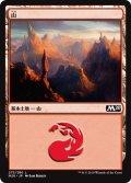 山/Mountain 【Ver.1】 (M20)