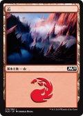 山/Mountain 【Ver.4】 (M20)