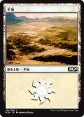 平地/Plains 【Ver.4】 (M20)