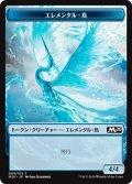 エレメンタル・鳥 トークン/Elemental・Bird Token (M20)
