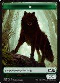 狼 トークン/Wolf Token (M20)