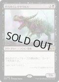 朽ちゆくレギサウルス/Rotting Regisaur (M20)《Foil》