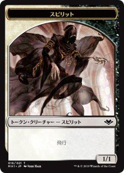 画像1: スピリット トークン/Spirit Token (MH1)《Foil》