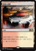 凱旋の神殿/Temple of Triumph (Prerelease Card)