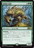 覚醒根の精霊/Wakeroot Elemental (Prerelease Card)