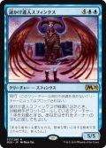 謎かけ達人スフィンクス/Riddlemaster Sphinx (M20)