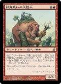 村背負いの大巨人/Hamletback Goliath (LRW)