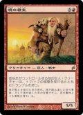 暁の君主/Sunrise Sovereign (LRW)