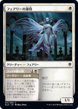 画像1: フェアリーの導母/Faerie Guidemother (ELD)