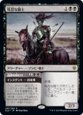 残忍な騎士/Murderous Rider (ELD)《Foil》