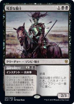画像1: 残忍な騎士/Murderous Rider (ELD)