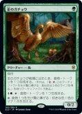 金のガチョウ/Gilded Goose (ELD)