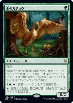 画像1: 金のガチョウ/Gilded Goose (ELD)