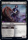 恋に落ちた剣士/Smitten Swordmaster (ELD)