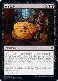 パイ包み/Bake into a Pie (ELD)