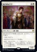 魅力的な王子/Charming Prince (ELD)