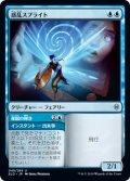惑乱スプライト/Hypnotic Sprite (ELD)