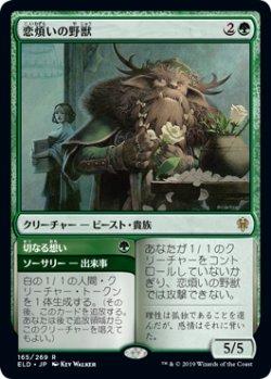 画像1: 恋煩いの野獣/Lovestruck Beast (ELD)《Foil》