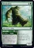 豆の木の巨人/Beanstalk Giant (ELD)