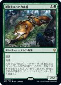 僻境生まれの保護者/Wildborn Preserver (ELD)