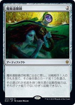 画像1: 魔術遠眼鏡/Sorcerous Spyglass (ELD)